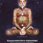Йога кундаліні книги