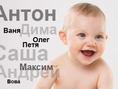 Як правильно дати ім'я дитині: правила вибору імені для малюка