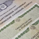 Які документи потрібні для отримання материнського капіталу, строки виплат