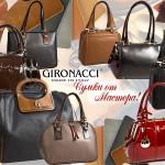 Шкіряні сумки Gironacci від італійського бренду на будь-який смак!