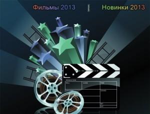 Новітні кінофільми на початку осені: кіно, яке варто подивитися у вересні 2013