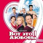 Новий фільм - Ось це любов!