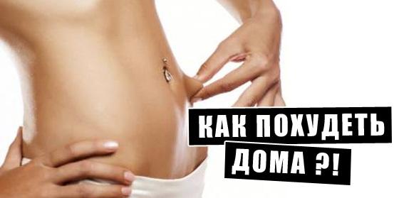 Схуднення будинку: затишно, легко, ефективно!