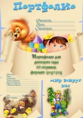 Портфоліо для дитячого садка