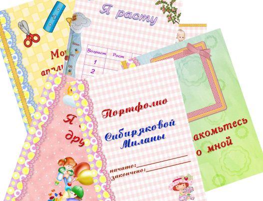 Шаблони портфоліо для дитячого садка