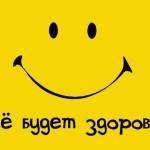 Секрети позитивного настрою - як стати більш позитивною людиною?