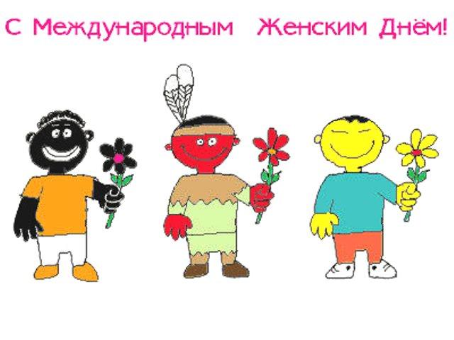 Такі різні, і такі схожі традиції свята 8 березня в різних країнах світу